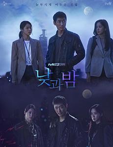 TvN 드라마 [낮과밤] 조명협찬