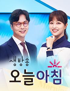 MBC 생방송 오늘아침 방영