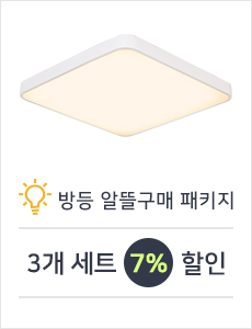 LED 테나 방등 60W (주백색) 3개 세트
