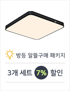 LED 가빈 방등 50W/60W 3개 세트