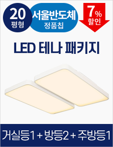 [20평형] LED 테나 패키지