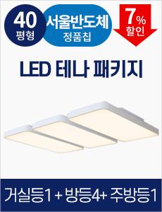 [40평형] LED 테나 패키지