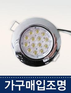 LED MR16 할로겐 회전형 가구매입등 3W