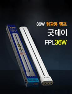 삼파장램프 FPL 36W
