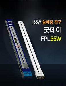 삼파장램프 FPL 55W