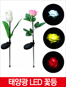 LED 태양광 꽃등