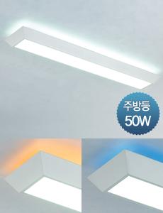 LED 버클리 주방 55W 2등