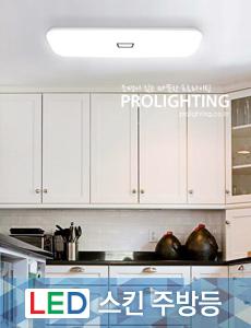 LED 스킨 주방등