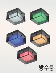 LED 컬러 미니 방수 직부등 3W[5color]
