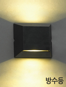 LED 밀레 2등 방수벽등 10W(블랙)