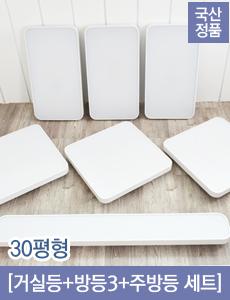 [30평형대] LED 트론 패키지 3 [품절]