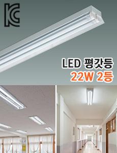 LED 평갓등 22W 2등