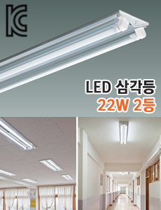 LED 삼각등 22W 2등