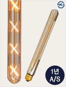 LED 에디슨 스틱램프 5W (롱)