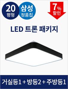 [20평형] LED 트론 패키지