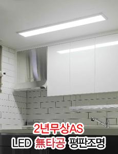LED 초슬림 무타공 엣지 직부등