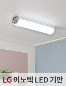 LED 글로리스 터널 욕실 20W