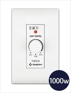 조광기 1000W